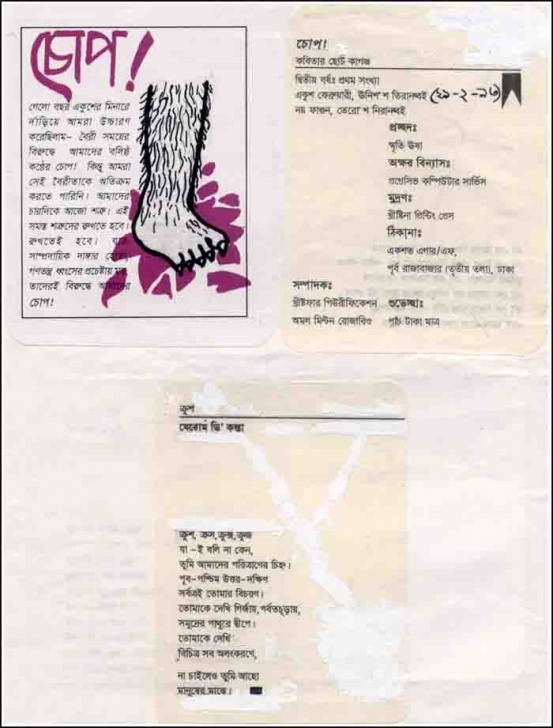Best Rose Day Bengali Poem Pics084