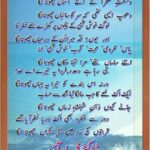 Creative Urdu Poetry About Trees Pics679