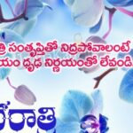 Famous Flowers Poems In Telugu Image593