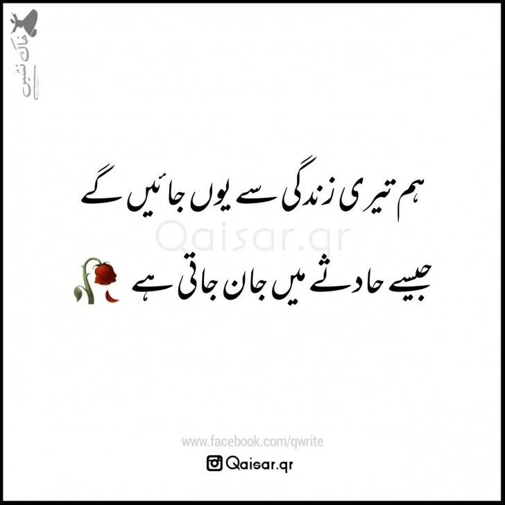 Famous Urdu Poetry About Trees Photo139