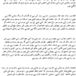 Famous Urdu Poetry About Trees Photo535