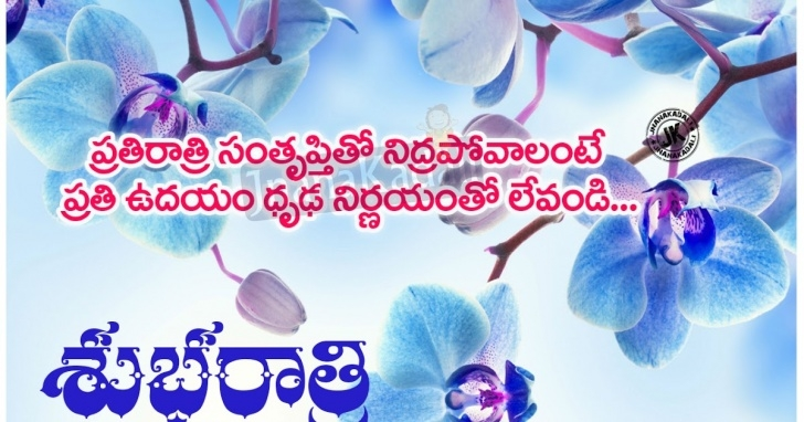 Fantastic Flower Poems In Telugu Pics748