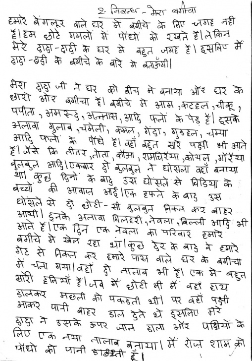 Most Famous Garden Poem In Hindi Picture863