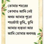 Most Popular The Flower School Poem In Bengali Photo305