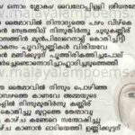 Outstanding Short Poems About Flowers In Malayalam Photo774