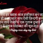 Stunning Rose Day Poem For Girlfriend Pic320