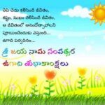 The Best Flowers Poems In Telugu Pic417
