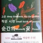 Top Korean Poem Flower Pic848