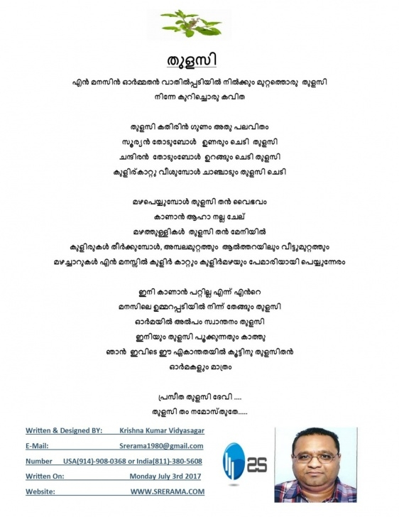 Top Malayalam Poems About Flowers Pic215